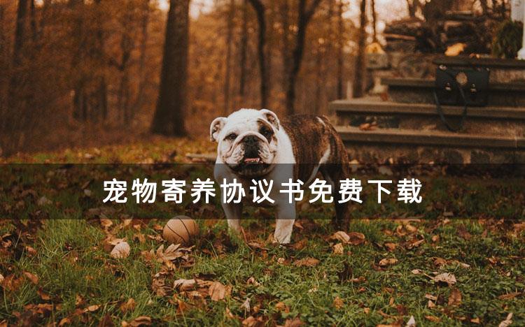 宠物寄养协议书[免费下载]-合肥宠物网